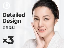美容医美器材详情页×3