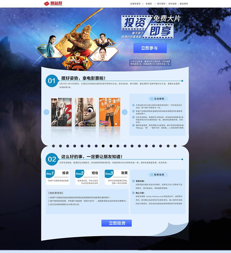 商业网站活动专题页面设计图片