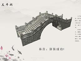 绍兴博物馆名桥拼装游戏界面