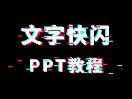 【PPT快闪动画】简单的黑白文字快闪PPT动画设计制作--可下载源文件
