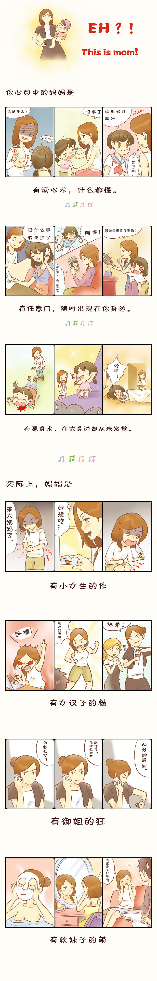 母亲节长篇漫画 短篇/四格漫画 动漫 王缇