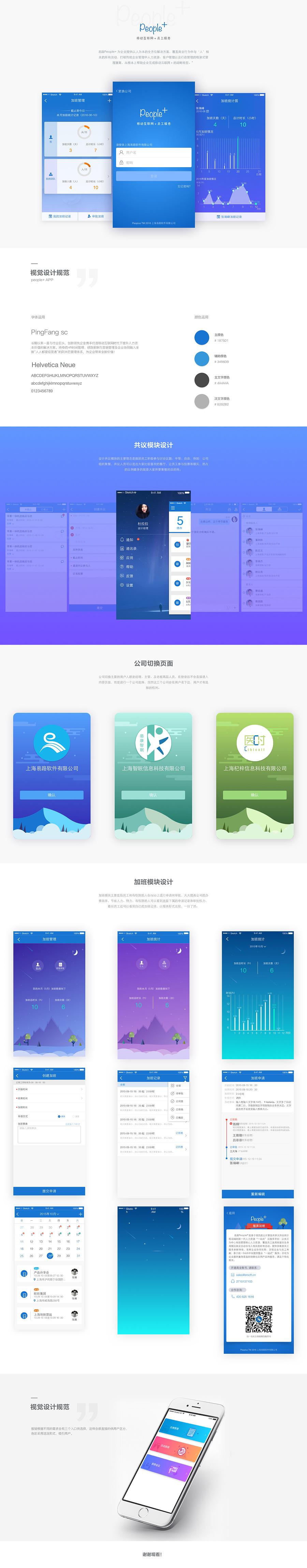 查看《People+ 的网站和APP UI 界面设计 》原图,原图尺寸:1400x7147