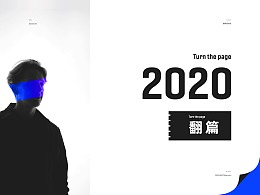 《2020·翻篇》