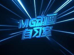 【AE、MG动画教程】时光穿梭光线特效