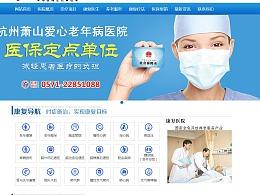 养老医院网站设计养老康复医院网站设计老年病医院网站