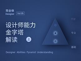 【完全体·05】(上)设计师能力金字塔解读,以及未来