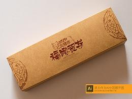 2019年拜年祝福牛皮纸通用包装