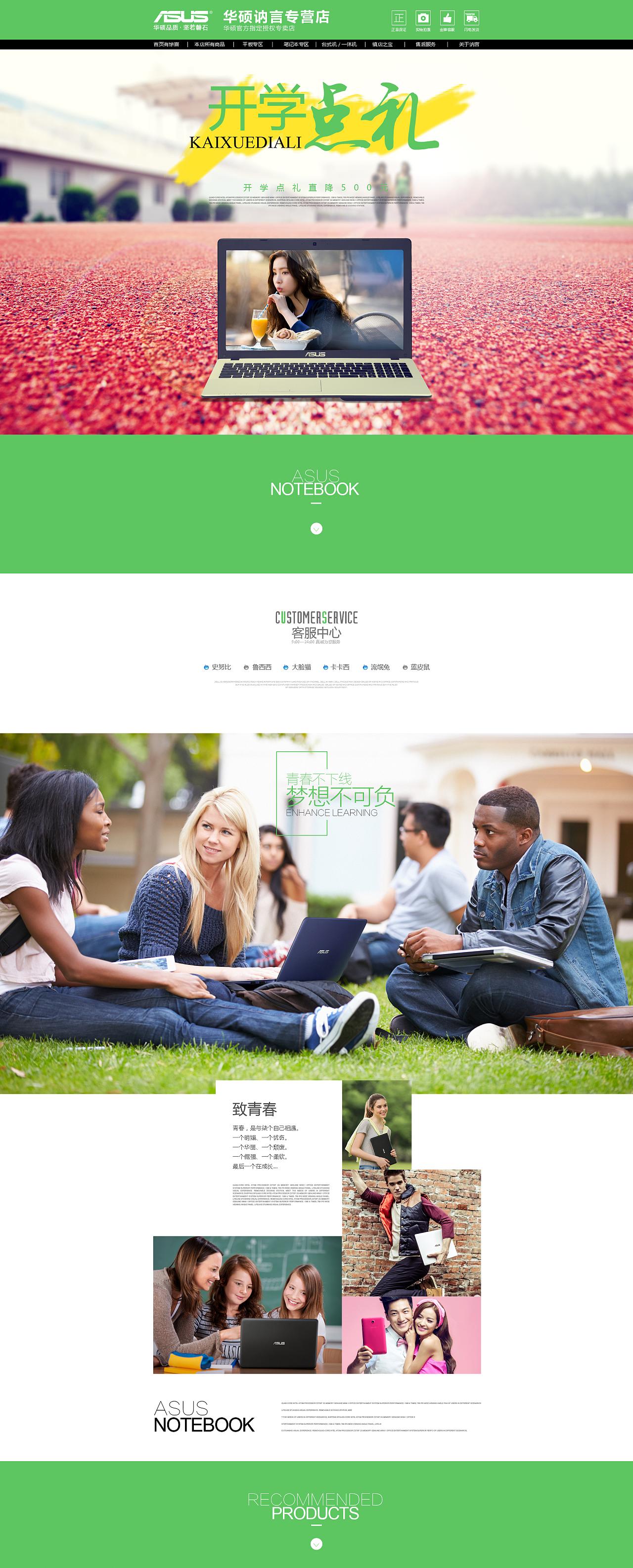 电子商务网页设计|网页|电商|djx5641661 - 原创作品图片