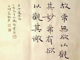 【书法智慧美句01】道德经摘句