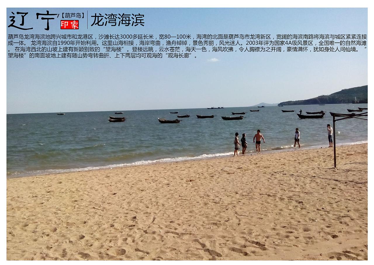 辽宁葫芦岛景点