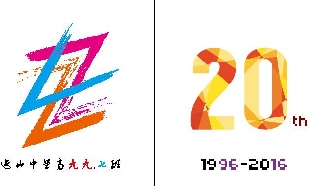 20年同学聚会logo设计和t恤设计图片