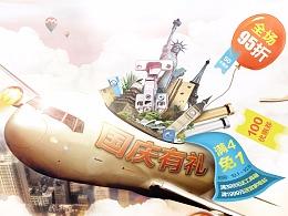 天猫官方活动  十一国庆节
