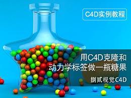 【教程】用C4D克隆和动力学标签做一瓶糖果