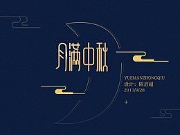 2017中秋节专题设计/字体设计--【站酷--陆启超】