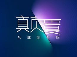 TCL雷鸟 2019 XESS智慧屏幕发布会
