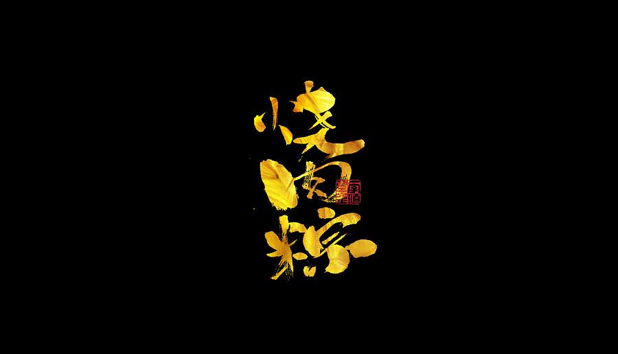 查看《闽南小吃》原图,原图尺寸:2000x1147