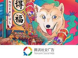 狗年贺图-腾讯社交广告 by 五宅一生