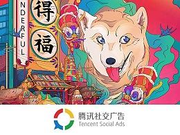 狗年贺图-腾讯社交广告