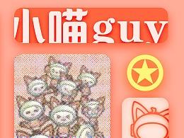 小喵guy 团委IP卡通形象设计