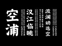 楷书字体实验 - 汉江临眺