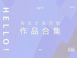 2017年淘宝女装页面集合