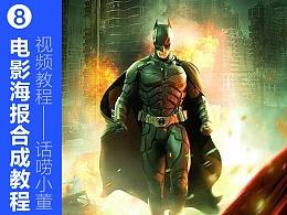 蝙蝠侠合成视频教程