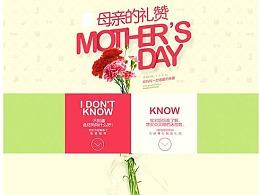 如何设计温情动人风格的母亲节活动专题页?