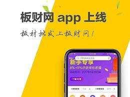 app推广