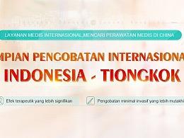 国际站banner