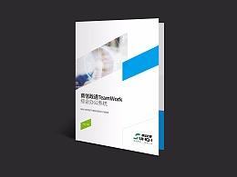 办公系统折页 科技折页 软件折页