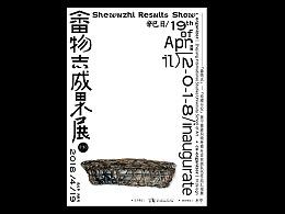 畲物志成果展系列海报设计