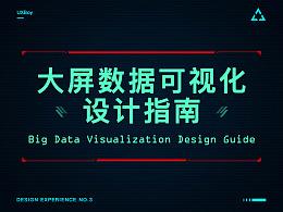 大屏数据可视化设计指南