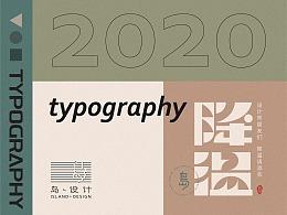 2020字-小结(1)