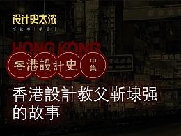 教父靳埭强的故事——香港设计史(中集)