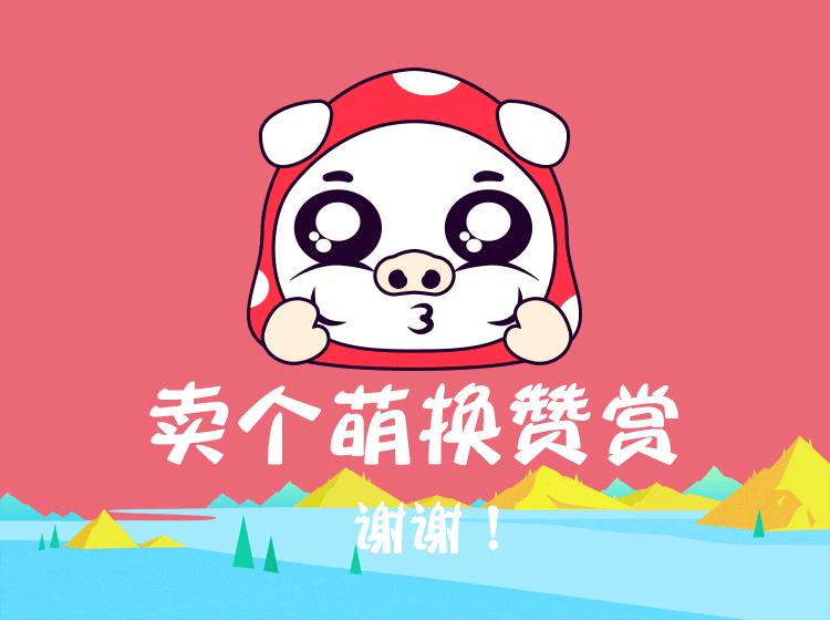 猪年祝大家新年快乐,大吉大利!欢迎下载,欢迎打赏!图片