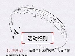 中铁花园地产  新媒体运营  早期长图排版作品