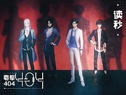电击404出道曲《读秒》音乐PV
