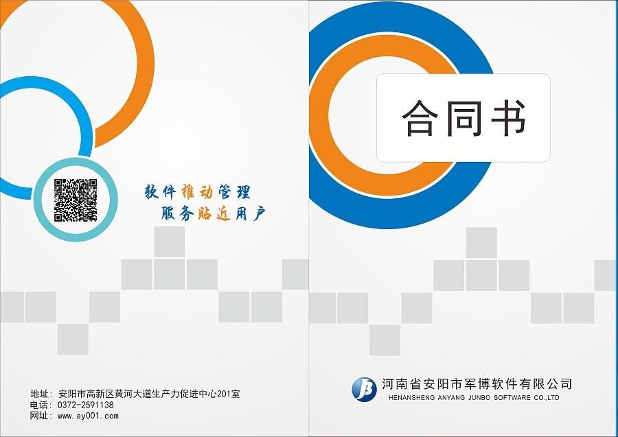 两张专用的合同封面设计【小思设计】|DM/宣传房屋建筑设计朝向规定图片