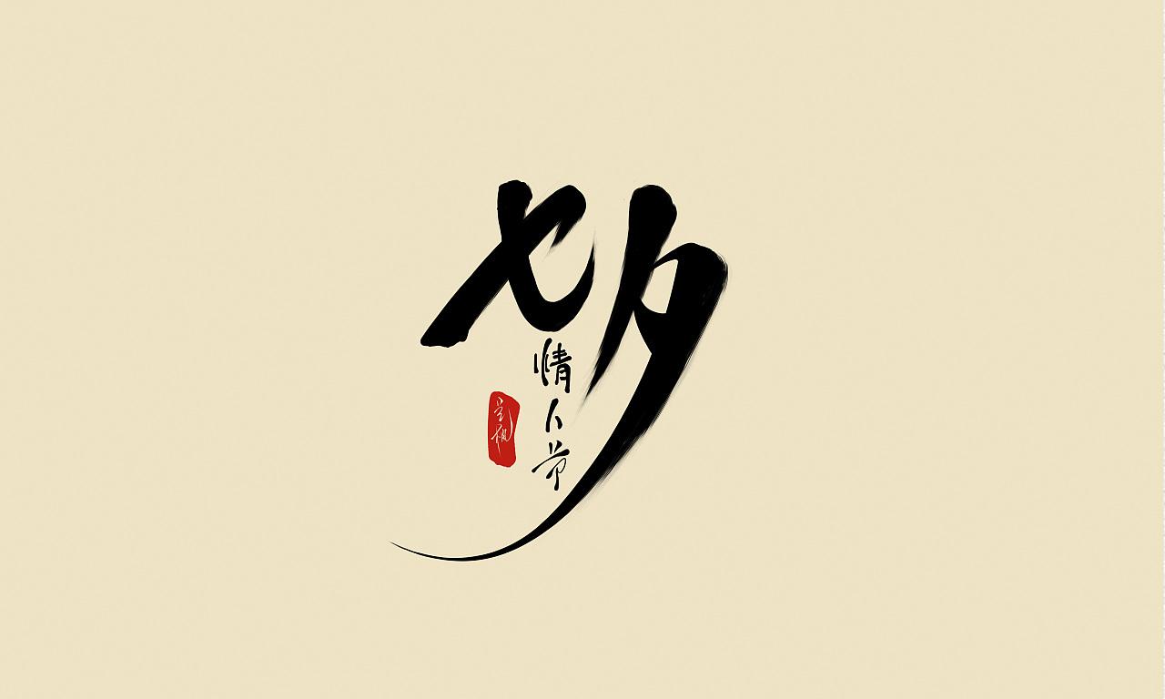 七夕【手绘板】