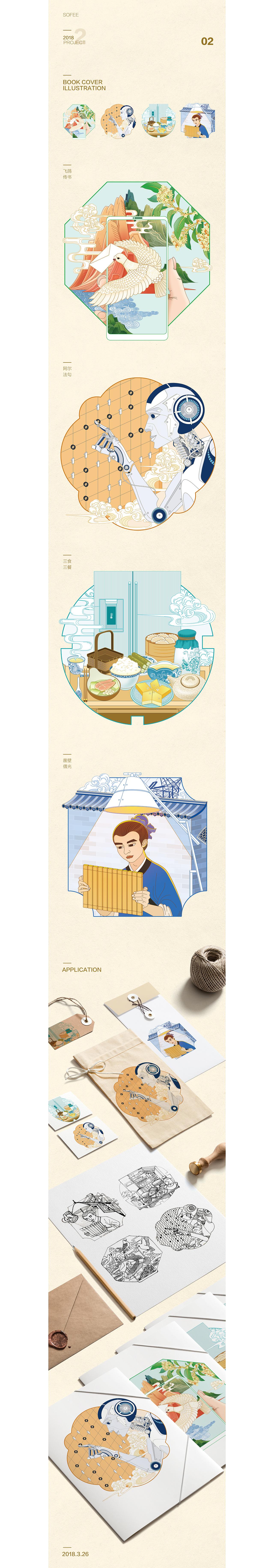 教材帮_作业帮-教材封面插画