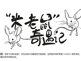 """""""米老鼠""""奇遇记"""