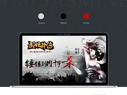 【手机游戏】武侠外传-王大锤 微电影系列 -海报设计
