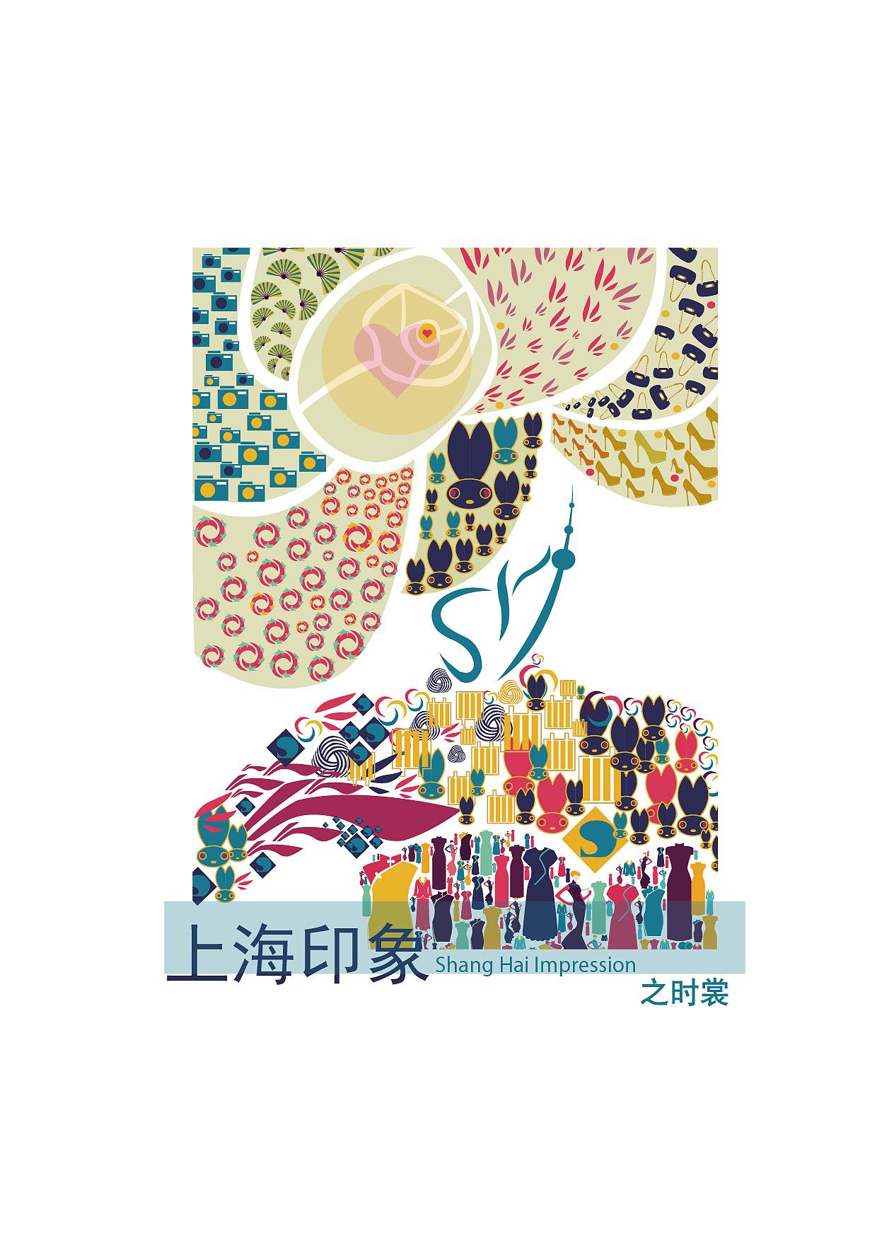 大学期间-海报设计-上海印象图片