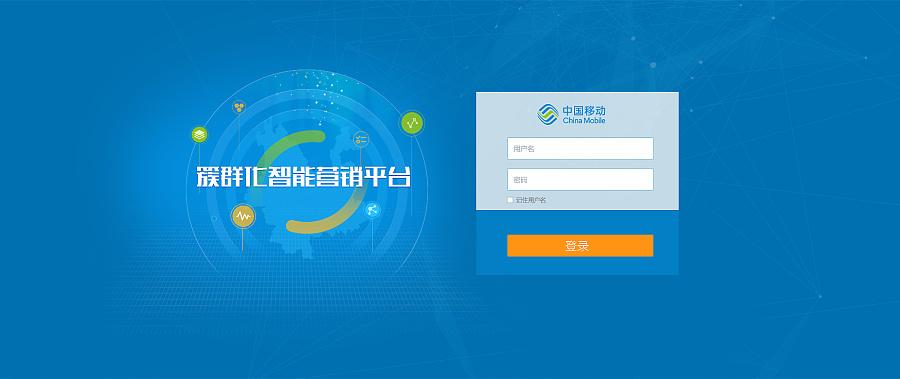 登录界面_智能营销类ui设计,登录界面设计