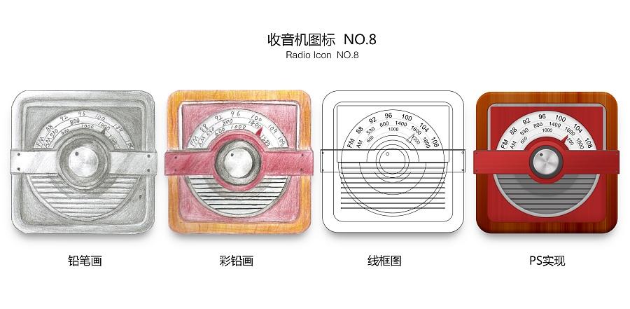 收音机图标 no.8