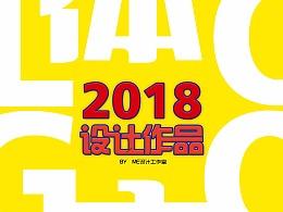 2018-LOGO设计整理