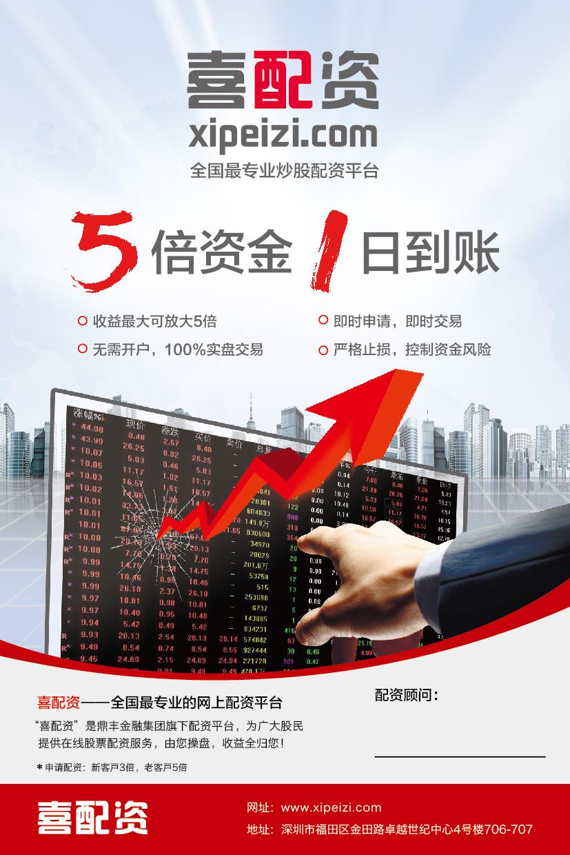 云南股票线上配资_股票配资维远_股票配资 越大配资