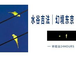 转载:水谷吉法|幻境东京