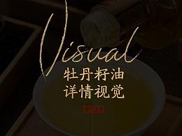 中国风:食品牡丹籽油详情