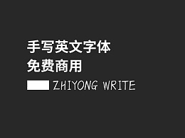 ZhiyongWrite(智勇手书英文体)免费商用英文字体